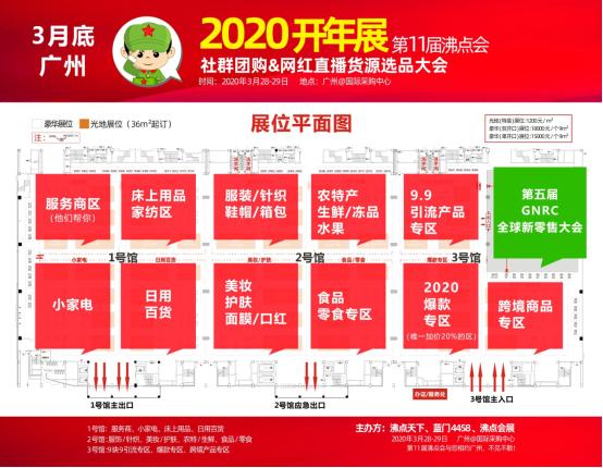 第11届中国新零售博览会将于2020年3月28日在广州举办
