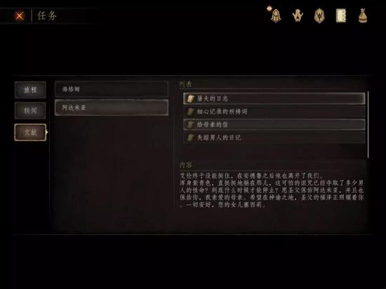 游戏中能找到很多信件