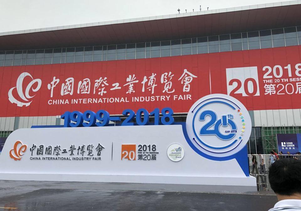 万创科技参加2018年上海工博会