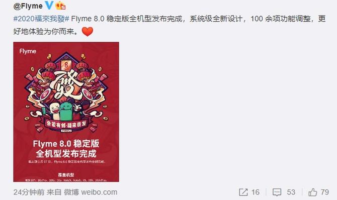 魅友年前福利,Flyme 8.0稳定版全机型发布完成
