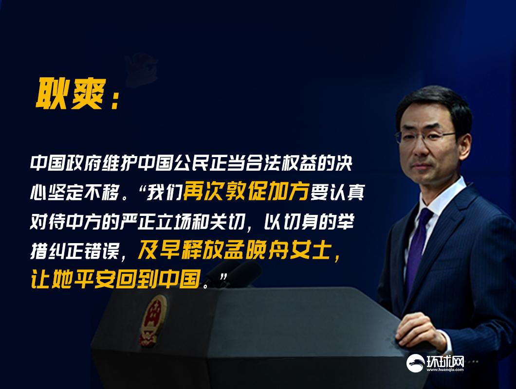 引渡听证会将开始 外交部:再次敦促加方释放孟晚舟