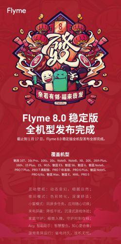 官宣:魅族Flyme 8.0完成28款新旧机型稳定版全发布