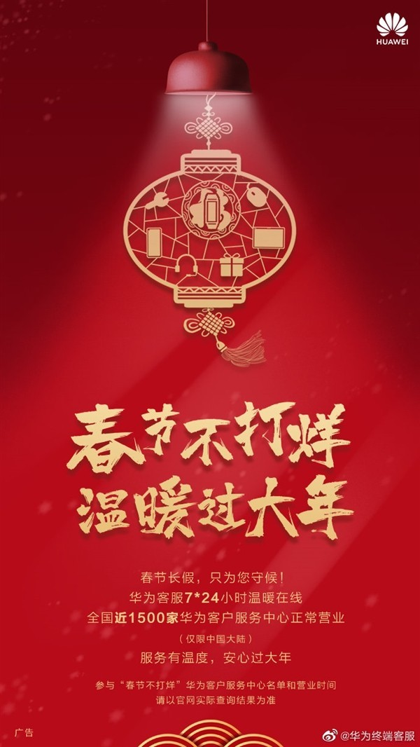 华为春节不打烊:全国近1500家客户服务中心正常营业