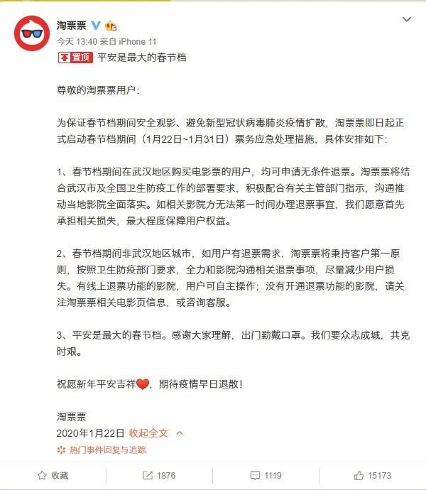 淘票票发布声明 春节档武汉购票用户可无条件退票