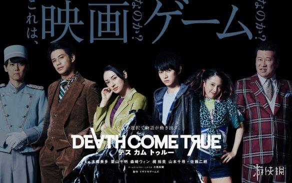 《死亡成真》将于2月6日举办发布会 发售日将公布?